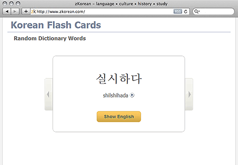 Korean/English FlashCards